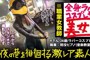 【激レア】神回!全身ラバーコスプレの現役爆乳ピアノ講師(26)とのSEX動画