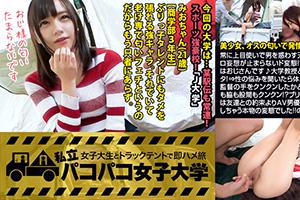 【パコパコ女子大学】おじ様好きの激カワぶりっ子女子大生(21)とのSEX動画