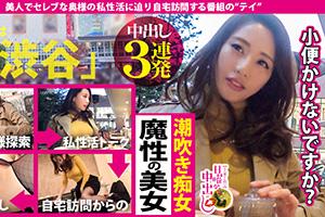 【日曜から中出し】渋谷でナンパした魔性の潮吹きセレブ美女とのSEX動画