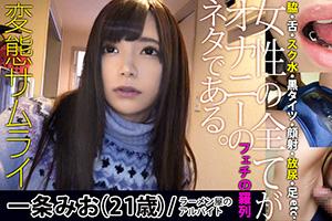 【一条みお】マニアック過ぎるスク水美女(21)の痴態SEX動画