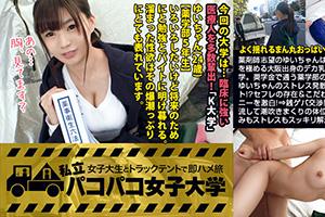 【パコパコ女子大学】爆潮っぷりが止まらないデカ乳女子大生(24)とのSEX動画