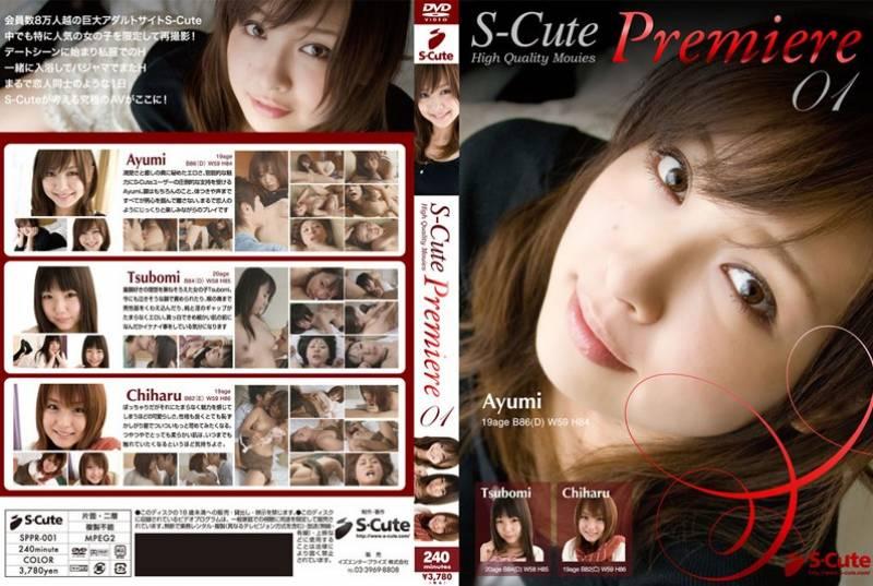 S-Cute Premiere 01【アウトレット】