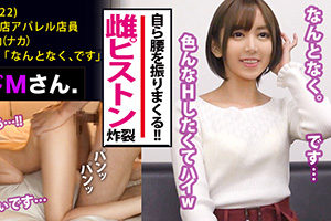 【働くドM】性感帯が膣中の美人アパレル店員(22)とのSEX動画