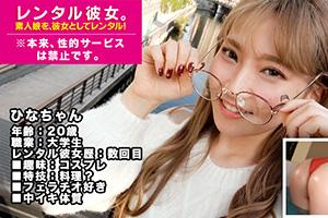 【レンタル彼女】オシャレ丸メガネが可愛い美人女子大生(20)とハメたSEX動画