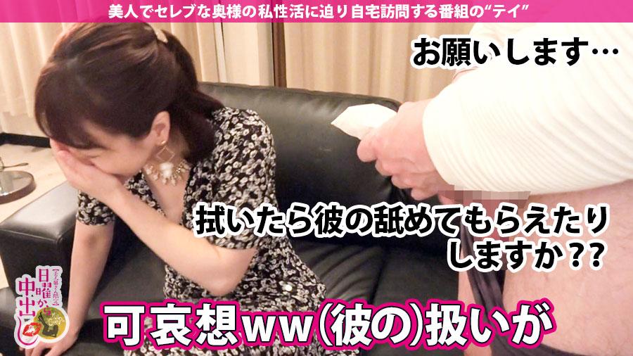 【日曜から中出し】埼玉の美人セレブ妻(Y.Fさん)との中出し3発SEX動画