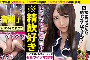【ドキュメンTV】魔性の美巨乳エロキャバ嬢(21)との大絶頂SEX動画 in新宿