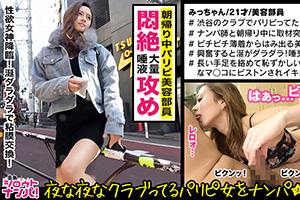 【街角ナンパ】朝帰り中のパリピ女神(21)を取材と称してお持ち帰りしたSEX動画