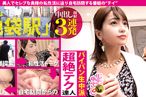 【日曜から中出し】埼玉の美人セレブ妻(Y.Fさん)との中出し3発SEX動画とのSEX動画