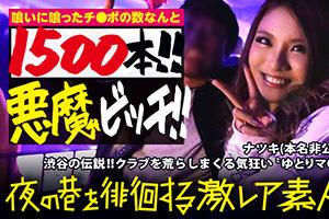 【激レア素人】肉棒1500本超えを喰い尽くす小悪魔ビッチギャル(22)とのSEX動画