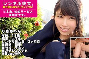 【レンタル彼女】ハメ撮り交渉成功のEカップ女子大生(18)とのSEX動画