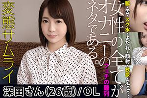 【変態サムライ】変態性癖必見!!スク水美巨乳OL(26)とのSEX動画