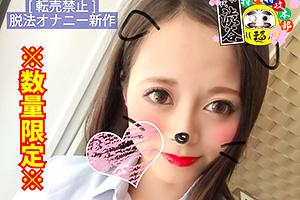 【ギャル】ヤンチャそうな美少女JKの腋舐めウマっ!