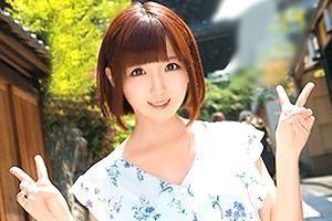 佐倉絆 ショートカット美少女が京都で逆ナンパSEX!断るヤツいるの?