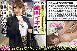【歌舞伎町ナンパ】クラブ帰りのパリピドスケベビッチ女(23)をお持ち帰りしたSEX動画