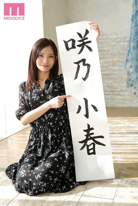 咲乃小春 20歳になったばかりのクォーター現役女子大生