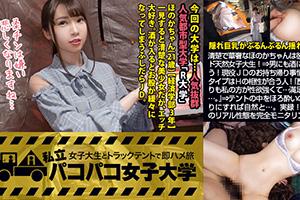 【パコパコ女子大学】股ユル女子を完全モニタリング!爆乳FカップJD(21)のSEX動画