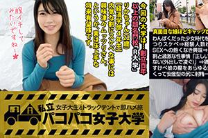 【パコパコ女子大学】将来有望の床上手なむっつりスケベ女子大生(22)のSEX動画
