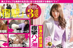 【日曜から中出し】新宿駅でナンパしたセレブ人妻の3連発ナマ中出しSEX動画