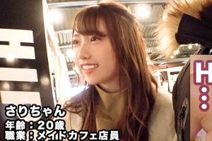 【レンタル彼女】奇跡のHカップ巨乳をもつメイドカフェ店員(20歳)のSEX動画