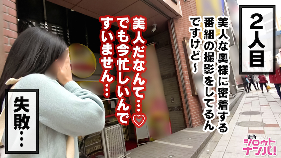 【街角シロウトナンパ】託児所から出てきたGカップ巨乳人妻との中出しSEX動画