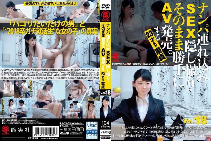 ナンパ連れ込みSEX隠し撮り・そのまま勝手にAV発売。する23才まで童貞 Vol.18