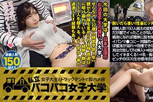 【パコパコ女子大学】夜遊び大好き性豪ビッチな爆乳女子大生(22)のSEX動画