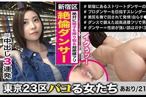 【東京23区】吸着ヌルヌルマンコの美人女子大生(21)の中出し3連発SEX動画