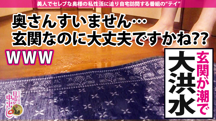 【人妻ナンパ】銀座の巨乳セレブ妻が大量潮吹きする中出しSEX動画