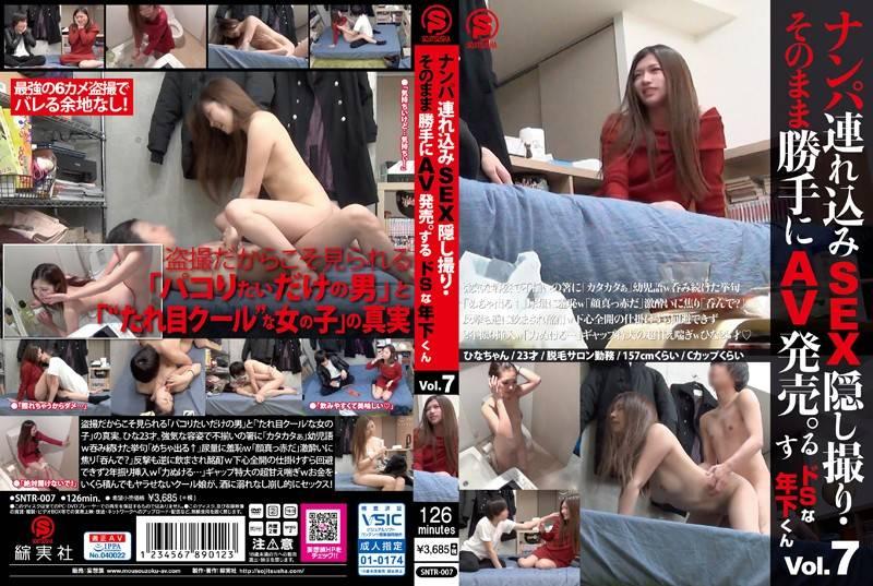 ナンパ連れ込みSEX隠し撮り・そのまま勝手にAV発売。するドSな年下くん Vol.7