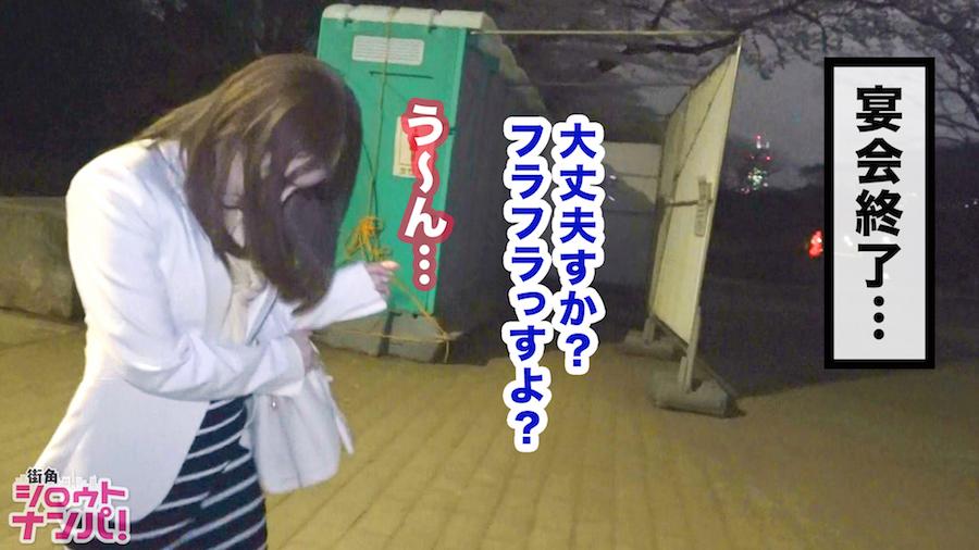 【街角シロウトナンパ】お花見の場所取り中だったパイパン新入社員とのSEX動画