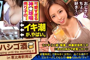 【朝まではしご酒】酔えば酔うほど潮吹きイキする球場ビール売り子のSEX動画