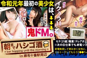 【朝まではしご酒】全身クリトリス級に敏感なスレンダー美少女とのSEX動画