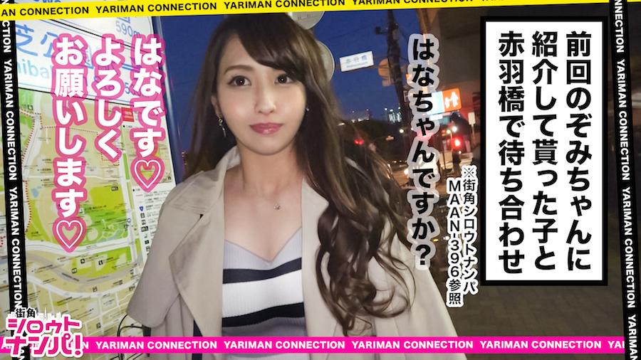 【街角シロウトナンパ】射精管理してくる天然スケベ美女との焦らしSEX動画