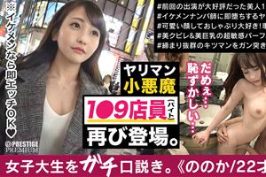 【街角シロウトナンパ】イケメンと即エッチしちゃうヤリマン109店員(女子大生)とのSEX動画