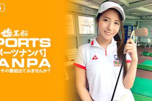 【スポーツ女子】ゴルフ初心者のキャバクラ嬢をナンパして着衣SEX!