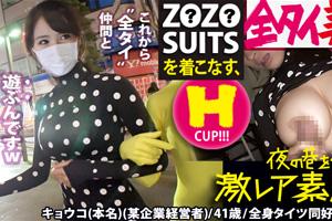 【激レア素人】Z●Z● SUITSを着こなす巨乳美女(企業経営者)との全身タイツSEX動画
