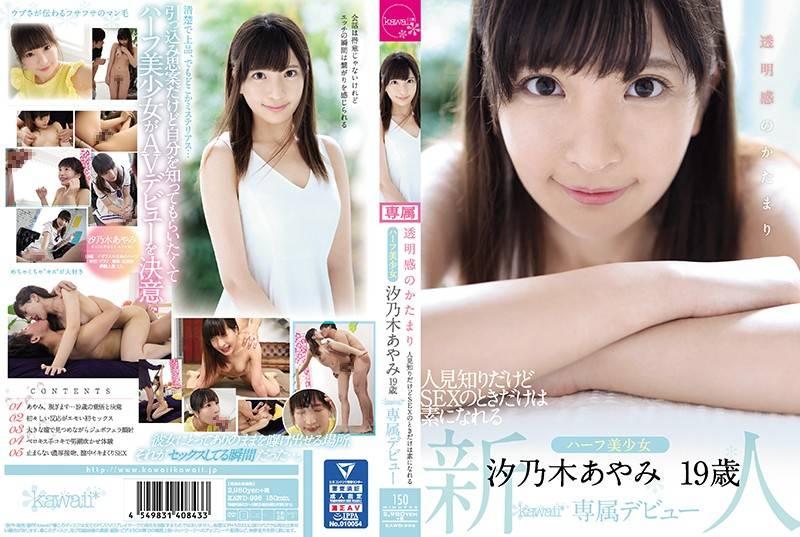透明感のかたまり 人見知りだけどSEXのときだけは素になれるハーフ美少女 汐乃木あやみ19歳kawaii*専属デビュー