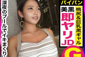 【街角シロウトナンパ】Gカップ巨乳のギャル女子大生をクラブからホテルに連れ込むSEX動画