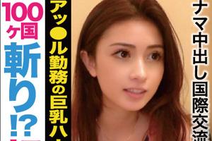 【いくらでラブホ!?】100ヵ国斬りした国際的ヤリマン美女が初めて日本人とするSEX動画