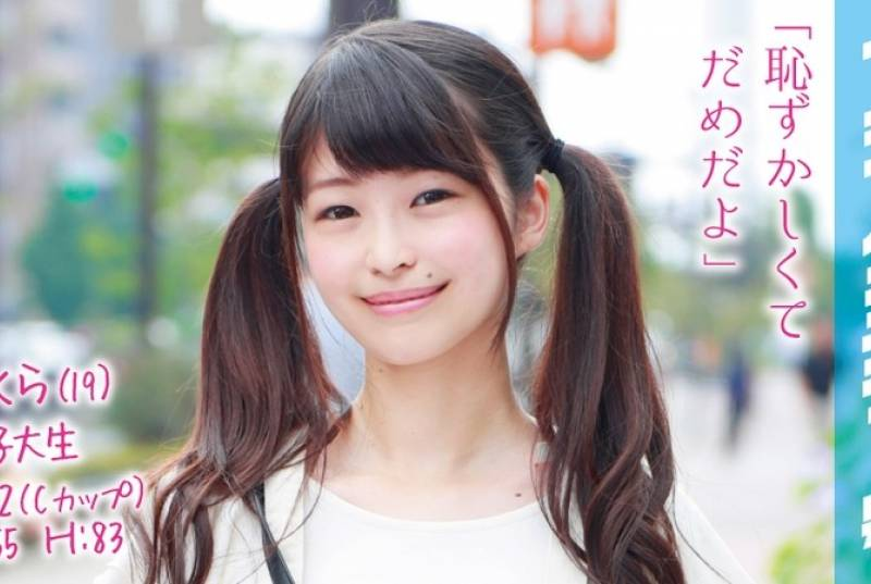 さくら(19)女子大生