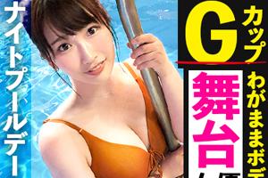 【レンタル彼女】Gカップ巨乳のむっちりボディ舞台女優とナイトプールからのSEX動画