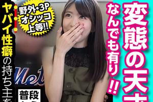 【へんたいかっぷるディスカバリー】彼氏におしっこ調教されてる女子大生の寝取られSEX動画