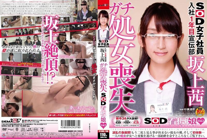 SOD女子社員入社1年目宣伝部坂上茜 ガチ処女喪失 SOD看板娘 vol.3