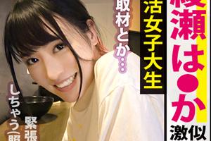 【カンバン娘】めっちゃ美人で隠れ巨乳がたまらん就活女子大生のSEX動画