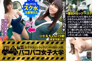 【私立パコパコ女子大学】スク水が巨乳おっぱいでパツパツな女子大生をフラフラになるまでパコるSEX動画