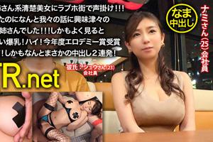 【NTR.net】お天気お姉さん系のHカップ爆乳美女がナマで挿入おねだりする中出しSEX動画