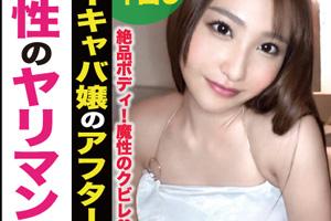 【ラブホハメ撮り】歌舞伎町No1キャバ嬢のアフター性交を記録したSEX動画