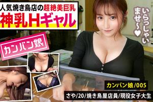 【カンバン娘】規格外の敏感巨乳JD!焼き鳥屋店員のエロ過ぎ巨乳ギャルとのSEX動画