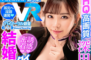 深田えいみ VR動画。新郎をエロボディで誘惑するウエディングプランナー
