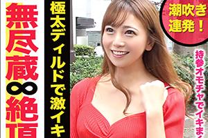 【シロウト娘ナンパ狩り】最高スタイルの女子大生が連続絶頂でイキまくる!
